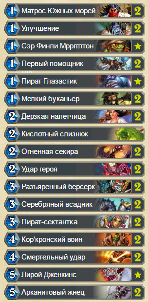 Колода Воина на пиратах Pirate Warrior deck