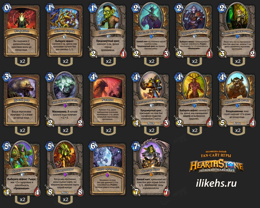 Колода ФЕЙС Друида (face druid) в Hearthstone